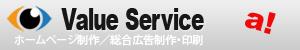 ホームページ制作 バリューサービス