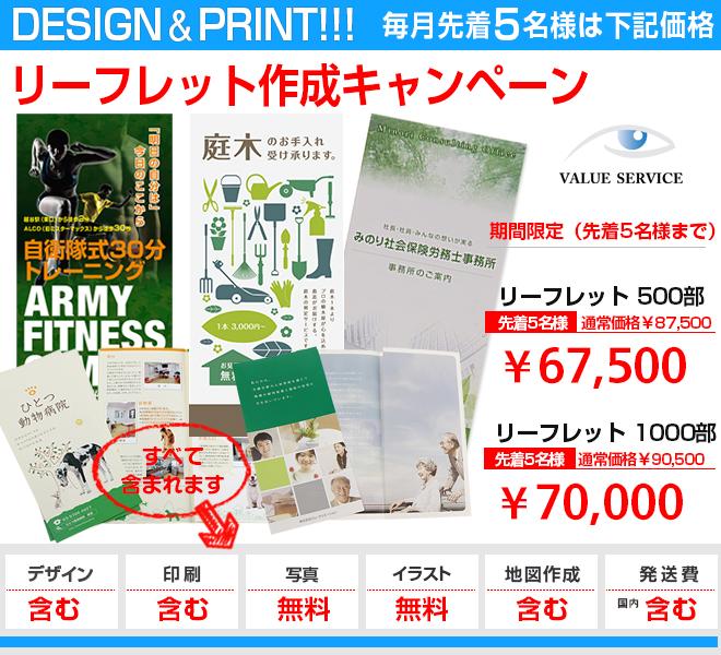 リーフレットのデザイン、作成、印刷の割引キャンペーン実施中