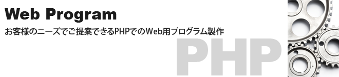 PHPプログラム製作